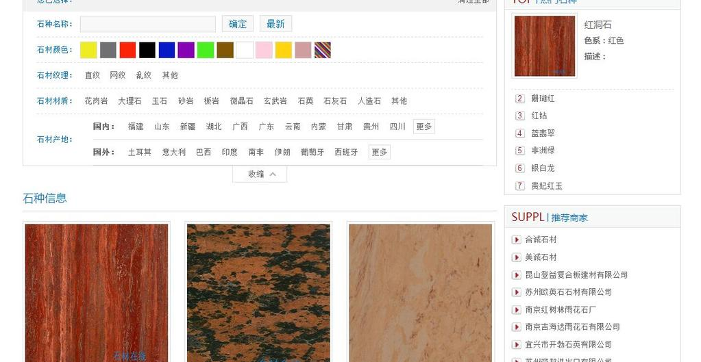 Online Platform The Cathay Stone Mall has integrated its online multilingual (English and Chinese) stone platform for the promotion and commerce of stone materials.