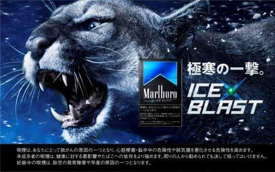 Marlboro Ice Blast Marlboro Ice Blast delivers high cooling taste thanks to the
