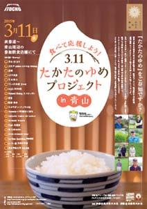ITOCHU Takata no Yume Project ITOCHU Corporation supports sales of the Takata no Yume (Takata's dream) brand of rice launched by Rikuzentakata City in 2012 through its food material sales company