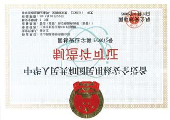 been certificated by China Xinshidai Quality