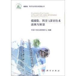 (CCUS) in China Issued by MoST in