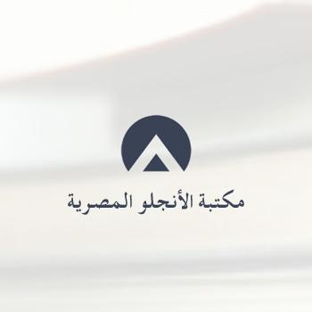PROJECTS Books & Education Anglo-Egyptian Bookshop Anglo-Egyptian Bookshop is one of the oldest publishers in Egypt.